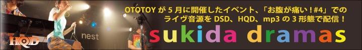 sukida dramas、OTOTOY presents お腹が痛い vol.4で収録されたライヴ音源をリリース!!!