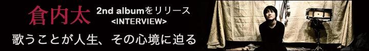 倉内太の新作『刺繍』リリース&インタビュー