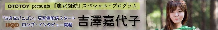 吉澤嘉代子「泣き虫ジュゴン」HQD配信 & ロング・インタビュー