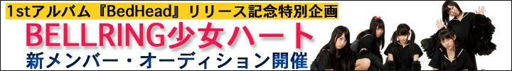 BELLRING少女ハート 1stアルバム『BedHead』リリース記念特別企画、新メンバー・オーディション開催!!