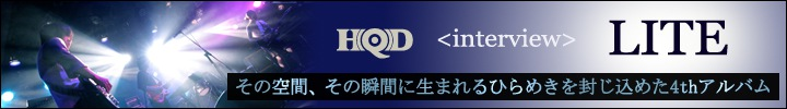 LITE 4th Album『Installation』リリース&インタビュー