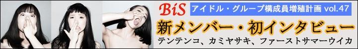 プー・ルイとオトトイのアイドル・グループ構成員増殖計画 vol.47 - 新メンバー初インタヴュー テンテンコ、カミヤサキ、ファーストサマーウイカ -