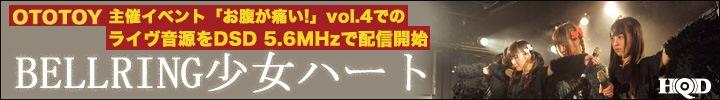 BELLRING少女ハート『LIVE at お腹が痛い! vol.4』を5.6MHz DSDで配信開始