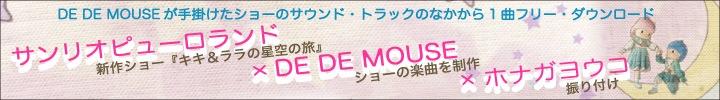 「キキ&ララの星空の旅」DE DE MOUSE作曲のサウンド・トラックをフリー・ダウンロード配信!!