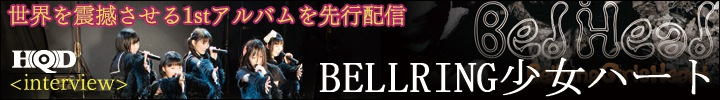 BELLRING少女ハート、待望の1stアルバム『BedHead』を約1ヶ月先行で高音質配信
