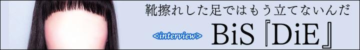 プー・ルイとオトトイのアイドル・グループ構成員増殖計画 vol.48 - BiS、6人体制になって初のシングル『DiE』をリリース & プー・ルイ インタヴュー -