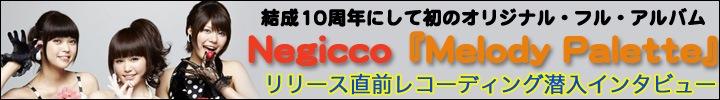 Negicco初のオリジナル・フル・アルバム『Melody Palette』のリリースに先駆けてレコーディング密着インタビュー!!