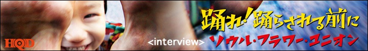 ソウル・フラワー・ユニオン『踊れ! 踊らされる前に』をHQDで配信開始 & インタビュー