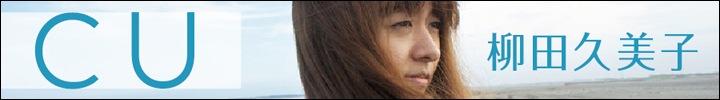 柳田久美子『CU』配信開始!