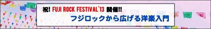 FUJI ROCK FESTIVAL '13開催目前! フジロックから広げる洋楽入門