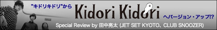 Kidori Kidori、改名後初のミニ・アルバム『El Blanco』リリース