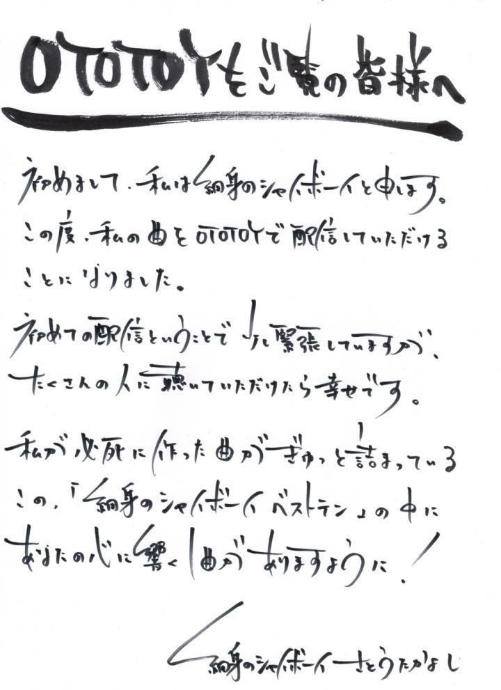 横濱が生んだ孤独な唄歌い・細身のシャイボーイが自身初となる配信音源をリリース!!