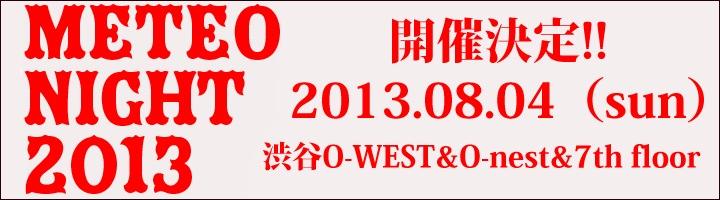 『METEO NIGHT』特集企画! JOJO広重×谷口順のレーベル対談