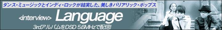 Language 3rdアルバム『magure』をDSD 5.6MHzにて配信開始