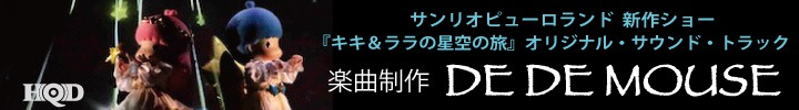 DE DE MOUSEが作曲したキキララショーのオリジナル・サウンド・トラックがOTOTOY限定リリース!