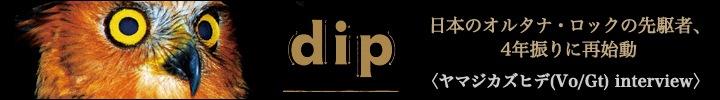 dip、4年振りの新作を2枚同時にリリース