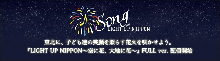 SONG for LIGHT UP NIPPON、FULL ver.が到着!