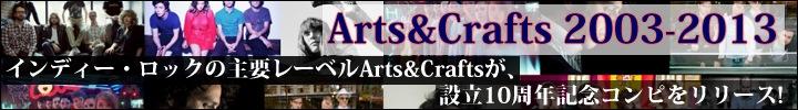 インディー・ロックを牽引するレーベルArts&Craftsが10周年記念コンピをリリース!
