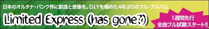 Limited Express (has gone?)の最新作にして最高傑作を、1週間先行フル試聴!!