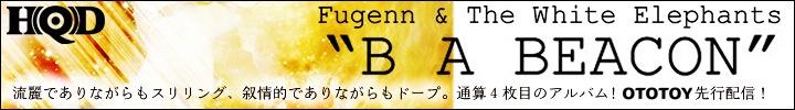流麗でありながらも、スリリング、叙情的でありながらもドープ。Fugenn & The White Elephantsの通算4枚目のアルバム『B A BEACON』配信開始!