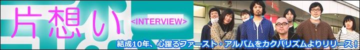 片想い、待望のファースト・アルバム『片想インダハウス』配信開始 & インタビュー