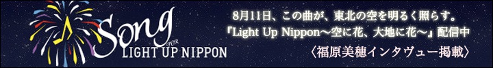 SONG for LIGHT UP NIPPON、福原美穂のインタヴューを掲載
