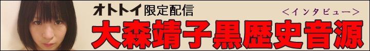 大森靖子『大森靖子黒歴史 EP』を配信開始 & インタビュー