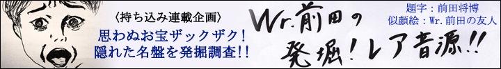 Wr.前田の『発掘! レア音源!!』