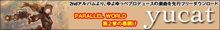 yucat、9月11日リリースの2ndアルバムから『D2』を先行フリー・ダウンロード!!