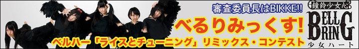 BELLRING少女ハート「べるりみっくす! ~ベルハー「ライスとチューニング」リミックス・コンテスト」