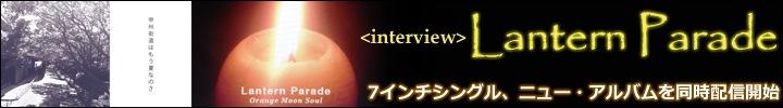ランタンパレード、ニュー・アルバムと7インチ・シングルを同時配信開始&インタビュー