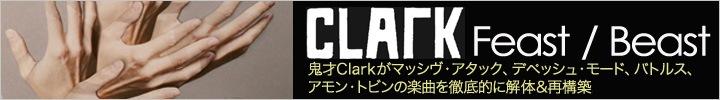 クラークの新作『Feast / Beast』TAICO CLUB出演前に突如発表