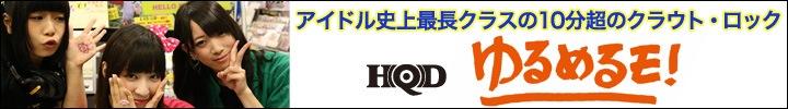 ゆるめるモ!、新作ミニ・アルバム『New Escape Underground!』を先行でHQD配信開始