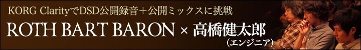 ROTH BART BARON×高橋健太郎 DSD徹底攻略塾課外授業