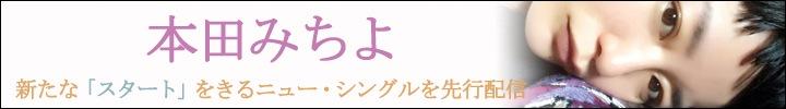 本田みちよ、新たなスタートをきるニュー・シングルをリリース!