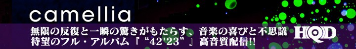 "camellia、約2年振りのリリースとなる待望の1stフル・アルバム『42'23""』。高音質配信開始!!"