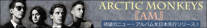Arctic Monkeys、約2年ぶりとなる新作を日本先行でリリース