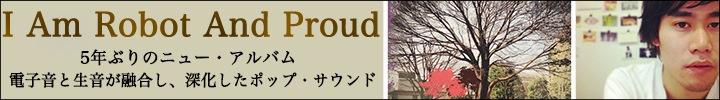 I Am Robot And Proud、前作から5年を経てアルバムをリリース。