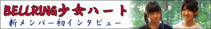 BELLRING少女ハート、新メンバー初インタビュー!!