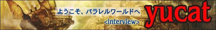 yucat『PARALLEL WORLDⅡ〜第3ノ道〜』を配信開始&インタビュー掲載!!