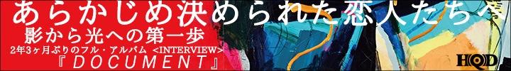 あらかじめ決められた恋人たち、2年3ヶ月ぶりのフル・アルバム『DOCUMENT』
