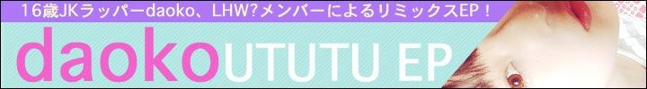 16歳JKラッパーdaokoのスペシャル盤EPがリリース!12月にセカンドアルバムも控えているdaokoの成長は止まらない!