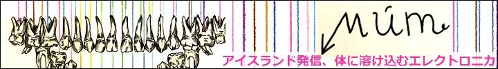 Mum、4年ぶりのニュー・アルバムを日本先行リリース