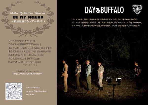 Day and Buffalo、脳内世界に触れる『My Short Brain』を配信開始!