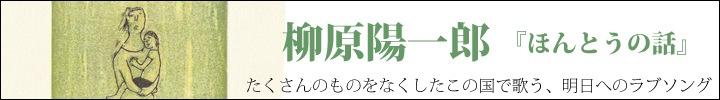 柳原陽一郎、3.11をうたう『ほんとうの話』をリリース