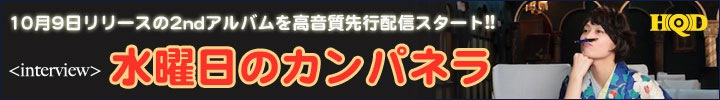 水曜日のカンパネラ『羅生門』先行高音質配信スタート&インタビュー掲載
