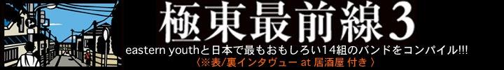 eastern youth監修のオムニバス・アルバム『極東最前線』の第三弾! インタビュー
