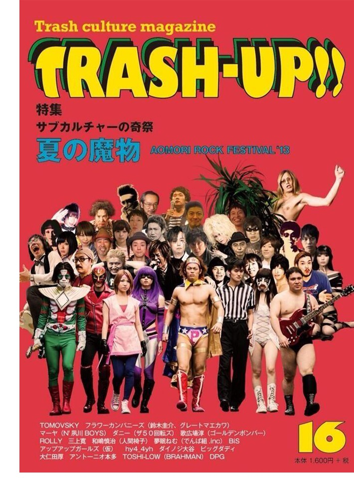 TRASH-UP!!×OTOTOY『message from underground』第3回 : 西片明人 インタビュー