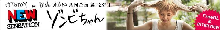 ototoy×disk union 「NEW SENSATION」第12弾 ゾンビちゃん インタヴュー