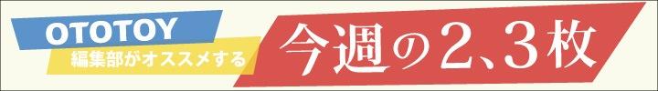 おすすめの2.3枚(2013/9/25~2013/10/1)